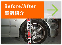 Before/After事例紹介